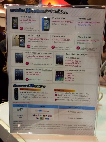 mobile-expo-dtac