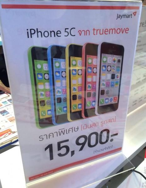 mobile-expo-jaymart