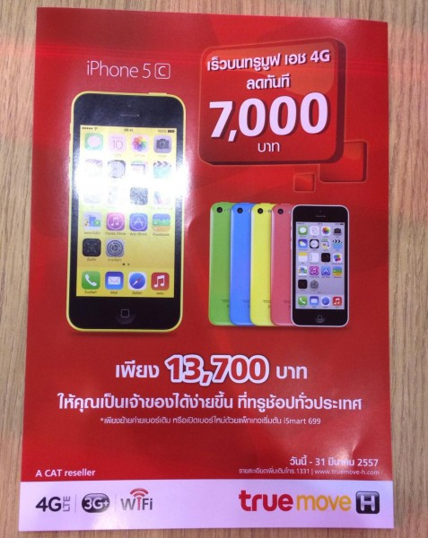 mobile-expo-true-iphone-5c