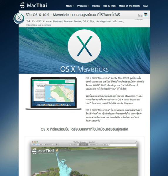 review-osx-mavericks