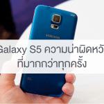 บทวิจารณ์ Samsung Galaxy S5 ความน่าผิดหวังที่มากกว่าทุกครั้ง