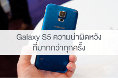 samsung-galaxy-s5-disappoint