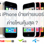 truemove-h-ais-dtac-mnp-promotion-iphone-5s-5c-feb-2014-2
