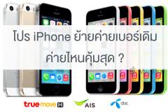 truemove-h-ais-dtac-mnp-promotion-iphone-5s-5c-feb-2014-2