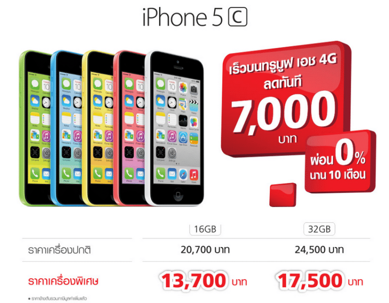 truemove-h-iphone-5c-mnp