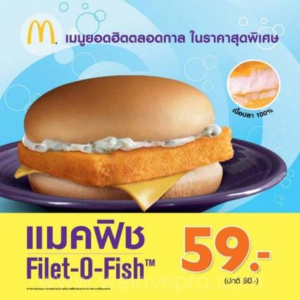 Mcdonalds-Filet-O-Fish
