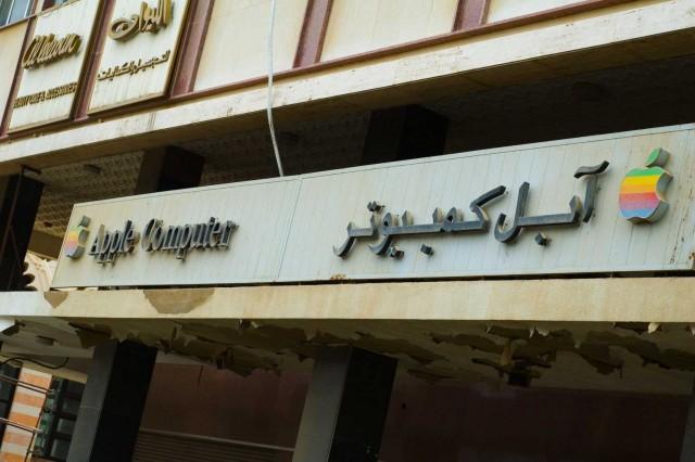 apple-store-kuwait