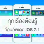รวมทุกเรื่องต้องรู้และวิธีอัพเดท iOS 7.1 สำหรับ iPhone, iPad, iPod Touch
