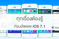 how-to-update-ios-7-1