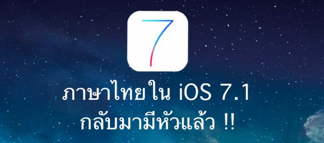 ios-7-1-thai-font-cover