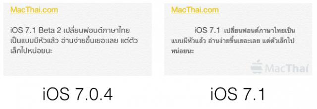 ios-7-1-thai-font5