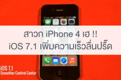 iphone-4-performance-improve-on-ios-7-1