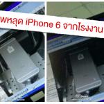 ภาพหลุด iPhone 6 จากโรงงาน !! เผยเครื่องจอใหญ่ขึ้น บางลง ขอบโค้งมน