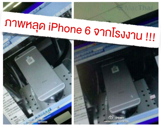 iphone-6-leak-foxconn-cover-macthai