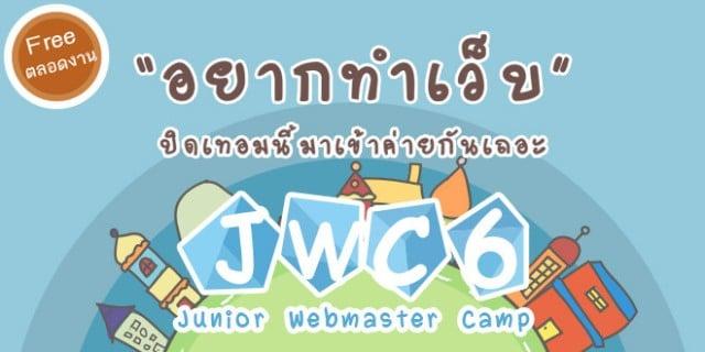 jwc-cover-2