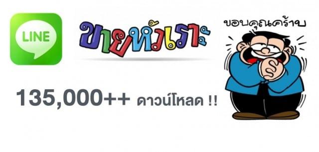 kai-hua-roh-sticker-download