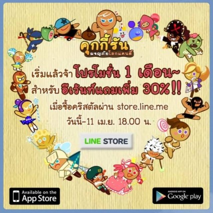 line-cookie-run-promotion-2
