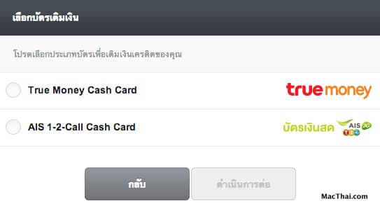 macthai-cookie-run-point-with-out-credit-card.42 PM