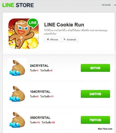 macthai-cookie-run-point-with-out-credit-card.44 PM