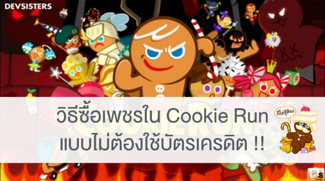 macthai-cookie-run-point-with-out-credit-card