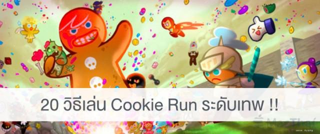 macthai-cookie-run-tips-fun