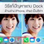 วิธีแก้ปัญหาแถบ Dock ด้านล่าง iPhone, iPad เป็นสีเทา