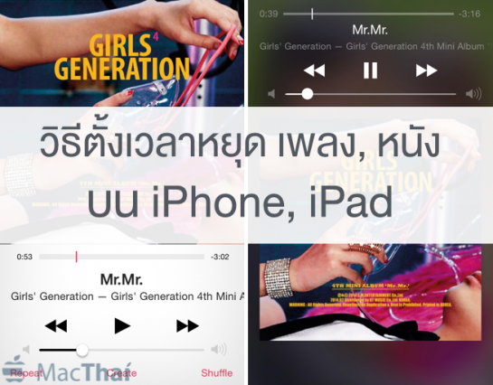 macthai-how-to-stop-music-movie-play-by-timer