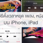 วิธีตั้งเวลาให้ iPhone, iPad หยุดเล่นเพลง, หนัง, YouTube โดยอัตโนมัติ