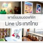 พาชมออฟฟิศใหม่ของ LINE ประเทศไทย น่ารักมุ้งมิ้งขั้นสุด