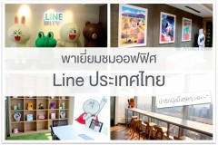 macthai-review-line-thailand-office
