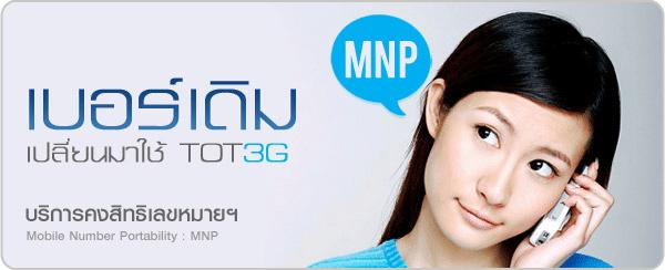 macthai-review-tot-3g