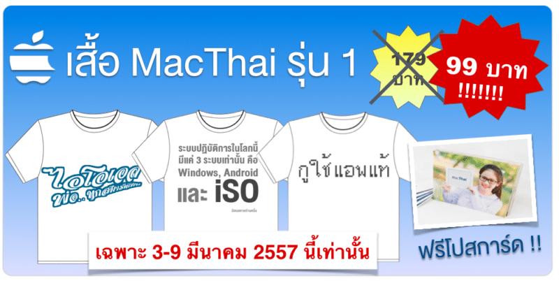 macthai-store-sale-shirt