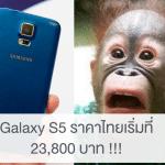 Samsung Galaxy S5 ราคาไทยเริ่มที่ 23,800 บาท ถูกกว่า iPhone 5s 100 บาท