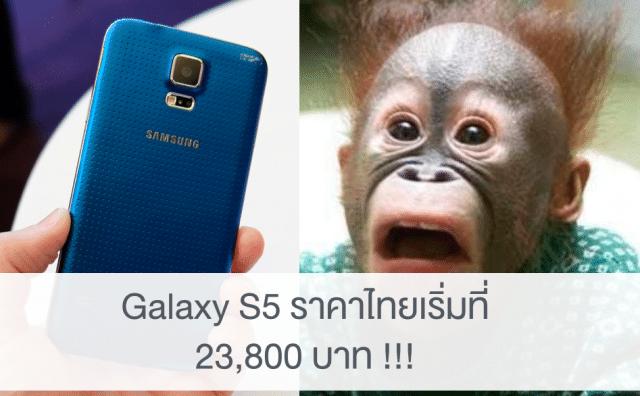 samsung-galaxy-s5-thai-price-23800-baht