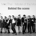 ครบรอบ 1 ปีเว็บแมคไทย #2: เผยเบื้องหลัง MacThai Model, การถ่ายแบบและทีมงาน