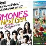 GTH เปิดให้ดู Hormones The Next Gen, เนื้อคู่ The Final Answer ย้อนหลังฟรีทาง AIS Movie Store