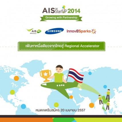 ais-startup-2014-samsung-1