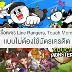 ขั้นตอนและวิธีซื้อเพชรใน Line Rangers, Touch Monster แบบไม่ต้องใช้บัตรเครดิต