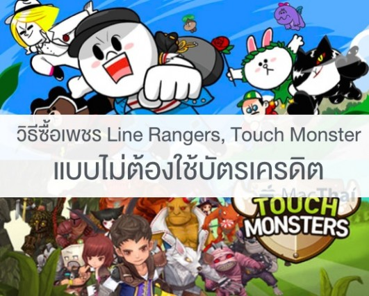 how-to-buy-line-rangers-touch-monster-with-out-credit-card