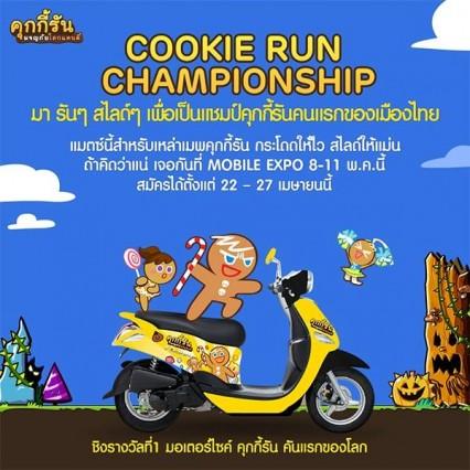 line-denied-rumors-cookie-run-stop-in-thailand-macthai