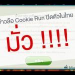 """แจงข่าวลือ """"Line จะเลิกให้บริการ Cookie Run ในไทย"""" มั่วขั้นสุด !!"""