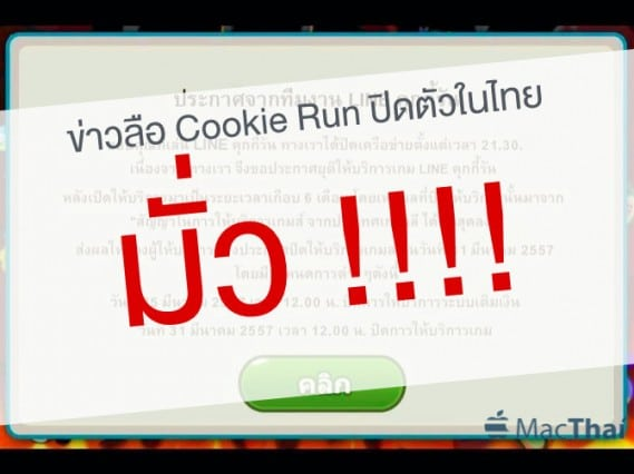 line-denied-rumors-cookie-run-stop-in-thailand-macthai.51 AM
