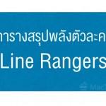 ตารางสรุปตัวละคร LINE Rangers พลังชีวิต, ความเร็ว, โจมตีสูงสุด