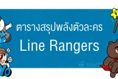line-rangers-table-summary-hero