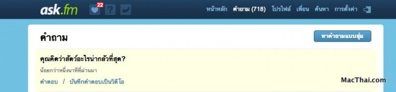 macthai-how-to-chenge-ask-fm-question-to-thai.01 PM