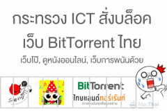 macthai-ict-block-thai-bittorrent-website