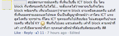 macthai-ict-block-thai-bittorrent-website2