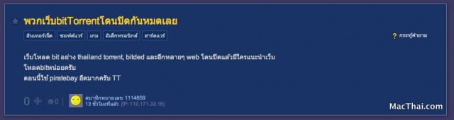 macthai-ict-block-thai-bittorrent-website3