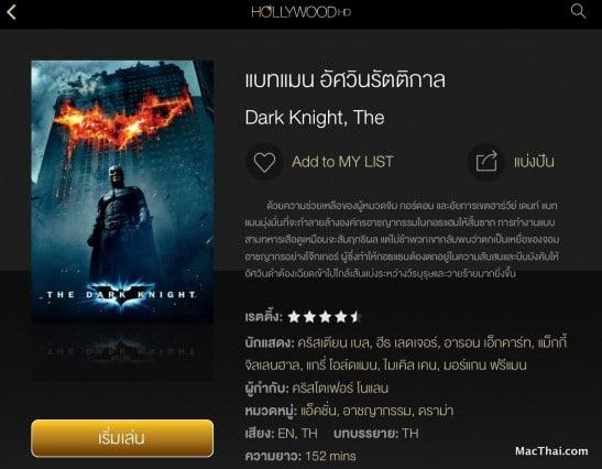 macthai-interview-hollywood-movie-hd-012