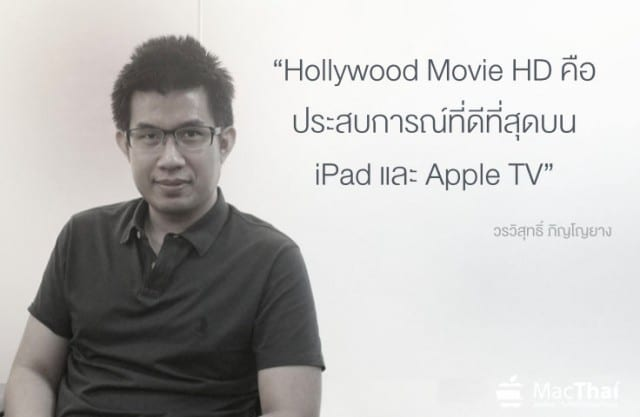 macthai-interview-hollywood-movie-hd.07 AM